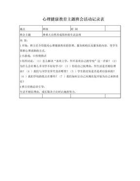 心理健康教育主题班会活动记录表.doc