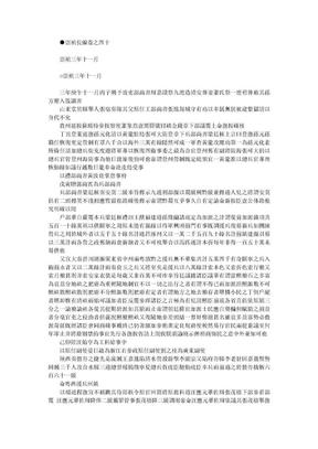 藏钞本崇祯长编 清 汪楫编辑40.doc