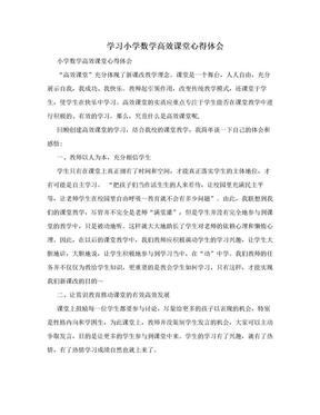 学习小学数学高效课堂心得体会.doc
