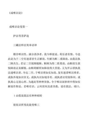 成唯识论.pdf