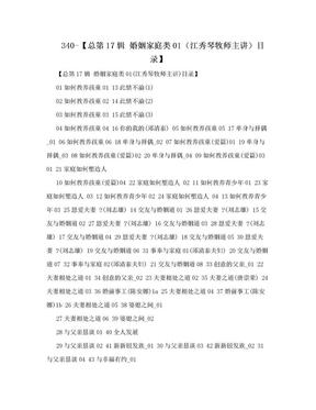 340-【总第17辑 婚姻家庭类01(江秀琴牧师主讲)目录】.doc