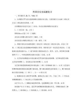 外国音乐史试题复习.doc