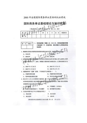 国际单证员考试基础知识.doc
