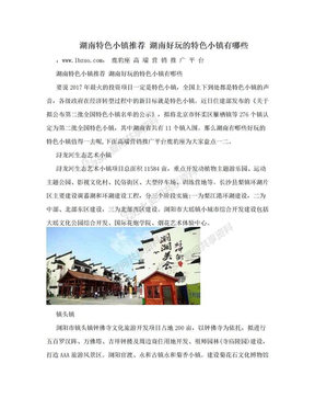 湖南特色小镇推荐 湖南好玩的特色小镇有哪些.doc