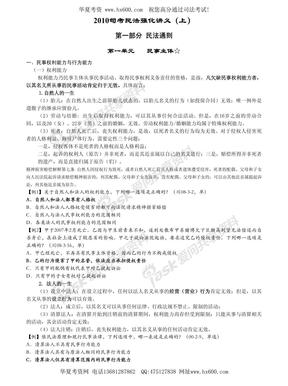 2010年众合系统强化班民法-李建伟讲义.pdf