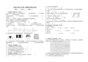 北师大版五年级上册数学期末试卷 (12).doc