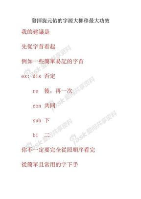 發揮旋元佑的字源大挪移最大功效.pdf