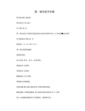 氯化钠安全技术说明书.doc