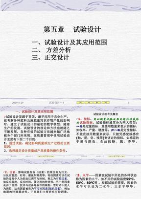 《质量改进与质量管理》相关教学课件5.ppt