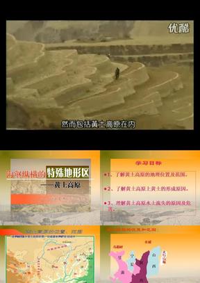 8-1沟壑纵横的特殊地形区黄土高原.ppt