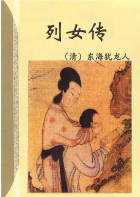 中华古代言情丛书(146)列女传.pdf