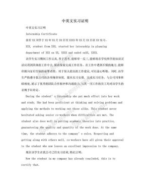 中英文实习证明.doc
