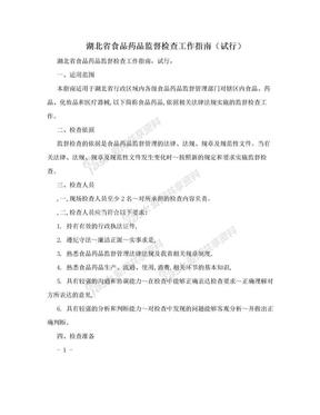 湖北省食品药品监督检查工作指南(试行).doc