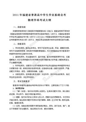 2011福建高中物理会考大纲.doc
