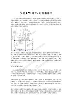 兴趣爱好__简易1.5V升9V电源电路图.doc