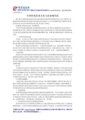 农业现代化论文:中国传统农业文化与农业现代化.doc