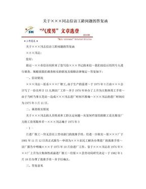 关于×××同志信访工龄问题的答复函.doc