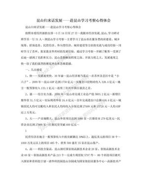 昆山归来话发展——赴昆山学习考察心得体会.doc