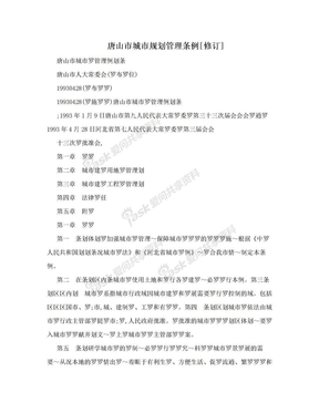 唐山市城市规划管理条例[修订].doc