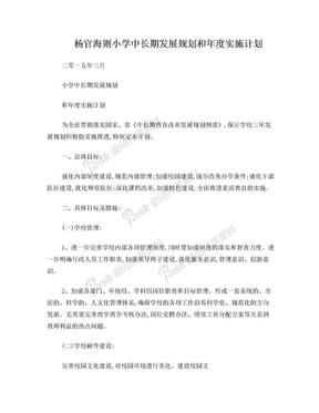 小学中长期发展规划年度实施计划.doc