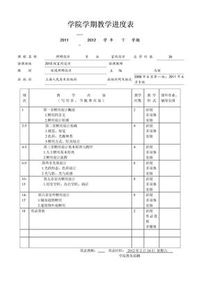 教学进度表(照明设计).doc