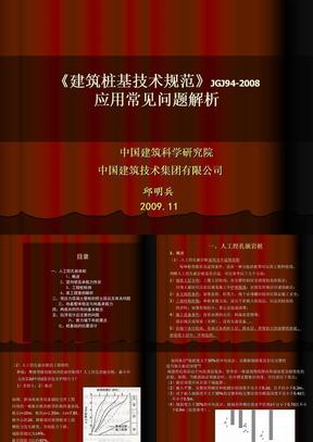 《建筑桩基技术规范》JGJ94-2008应用常见问题解析.ppt