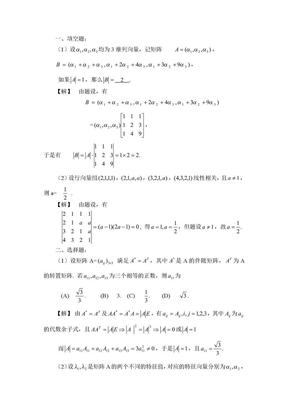 2005线性代数考研题.doc