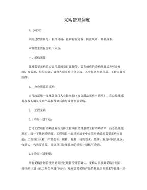 工程公司采购部管理制度.doc