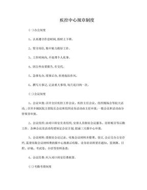 疾控中心规章制度.doc