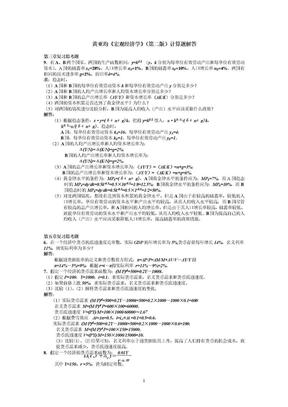 宏观经济学(第二版)黄亚钧_计算题解答.doc