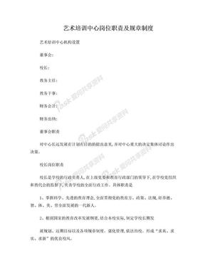 艺术培训中心岗位职责及规章制度.doc