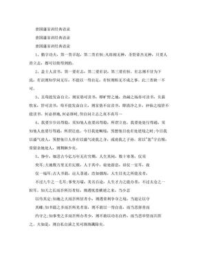 曾国藩家训经典语录.doc