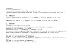 AE开发详细教程.doc