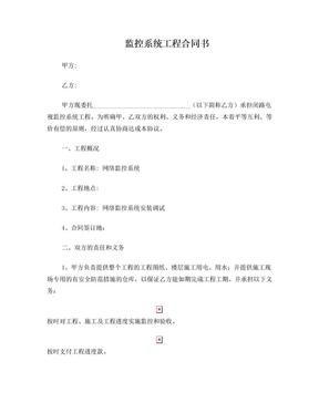 安防监控工程合同范本.doc