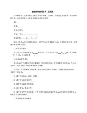 企业劳动合同范本(正规版).docx