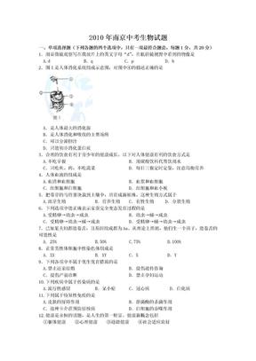 2010生物中考试卷.doc