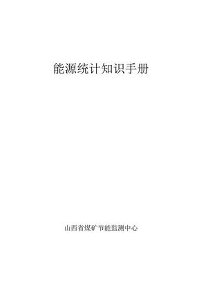 能源统计知识手册.doc