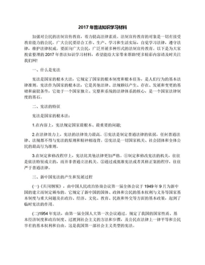 2017年普法知识学习材料.docx