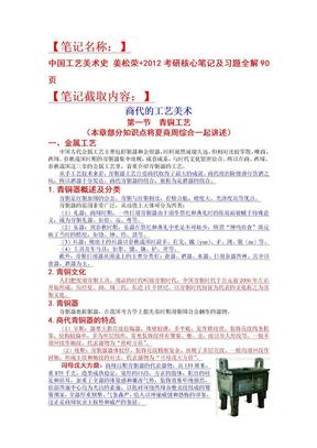 中国工艺美术史 姜松荣+2012考研核心笔记及习题全解90页.doc