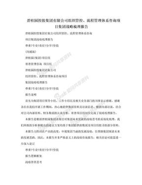 碧桂园控股集团有限公司组织管控、流程管理体系咨询项目集团战略梳理报告.doc