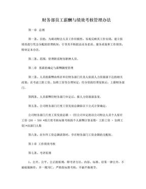 财务部员工薪酬与绩效考核管理办法.doc