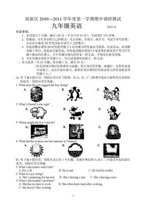 江苏省苏州市高新区2010-2011学年度第一学期期中调研测试九年级英语试卷.doc