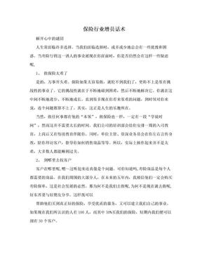 保险行业增员话术.doc