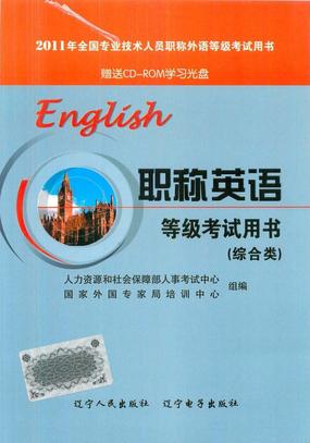2011年全国职称英语考试指定教材--综合类.pdf