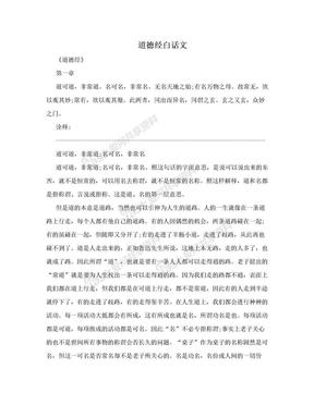 道德经白话文.doc