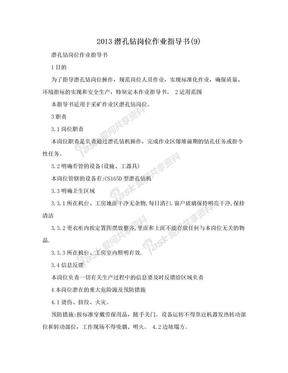 2013潜孔钻岗位作业指导书(9).doc