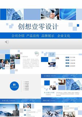 商务实用企业宣传PPT模板(13)