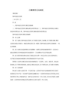 白糖期货交易制度.doc