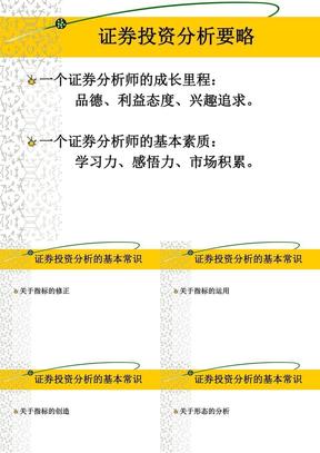 证券公司员工培训资料  客户顾问与辅导.ppt