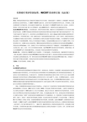 RECIST 1.1_CN_20120620.doc